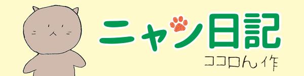 ニャン日記