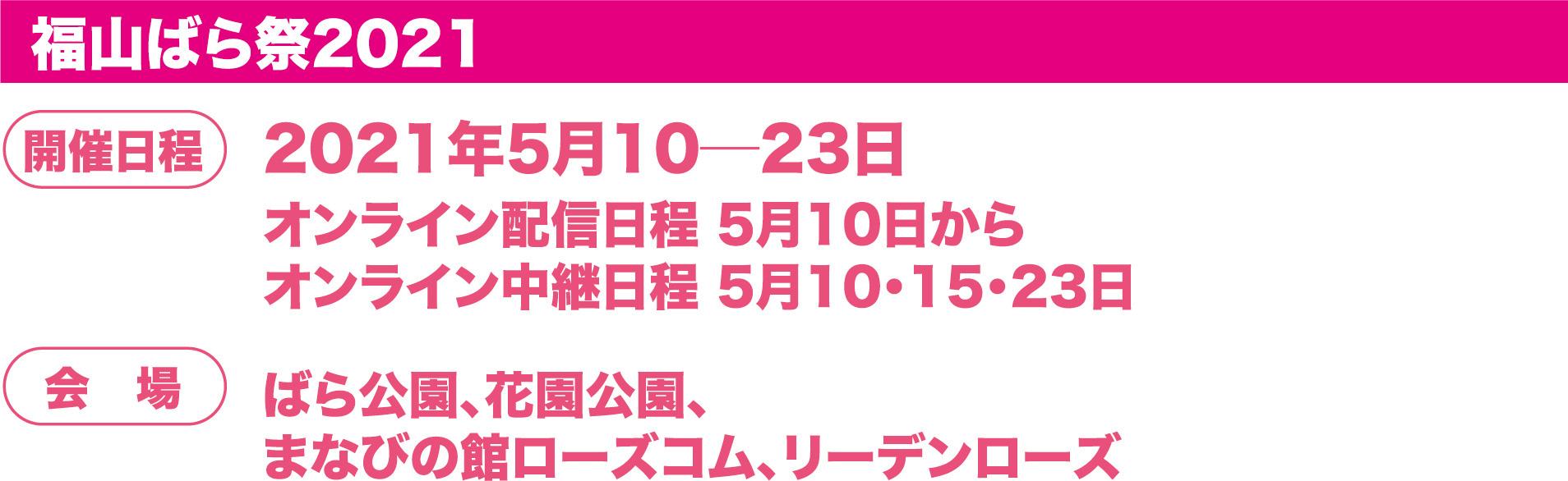 福山ばら祭2021