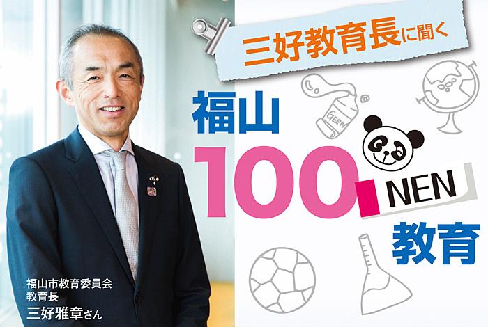 福山の「教育」の今、これからをインタビュー。